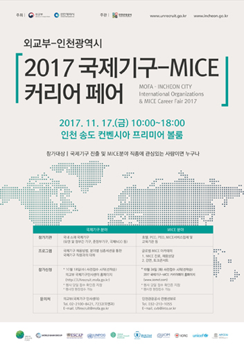 2017 국제기구 - MICE 커리어페어
