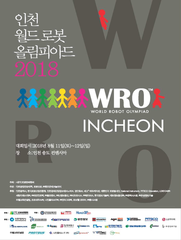 2018 월드로봇올림피아드 인천대회