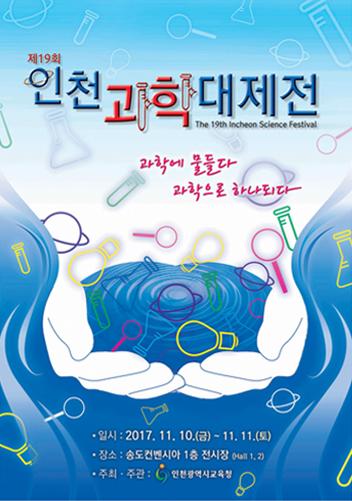 2017 인천 과학대제전
