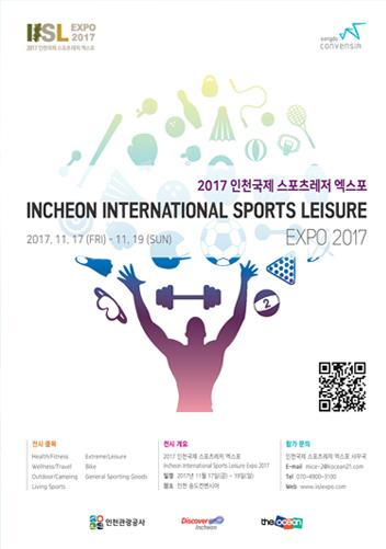 2017 인천국제 스포츠레저 엑스포